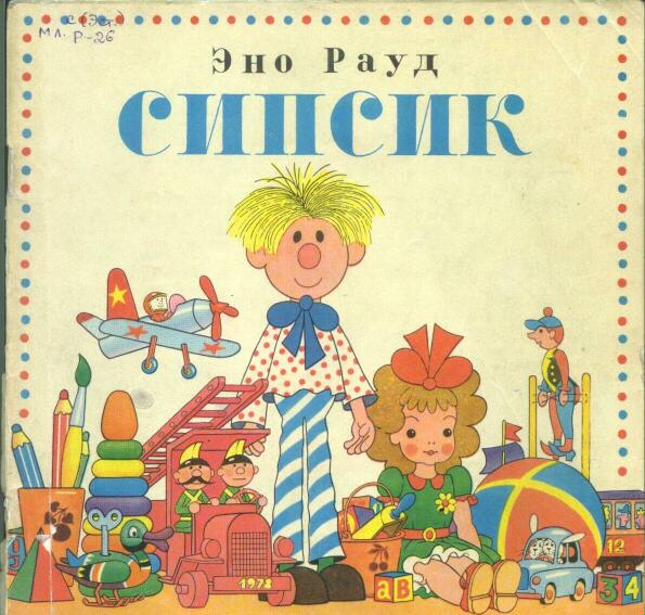 http://img.parfenov.org/books/sipsik/Sipsik1.jpg